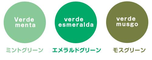 スペイン語 緑