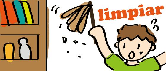 スペイン語 掃除する limpiar