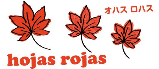 スペイン語 hojas rojas 紅葉