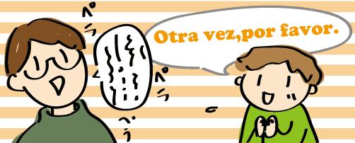 スペイン語 もう一度 otra ves
