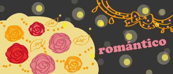 スペイン語 ロマンチック romántico