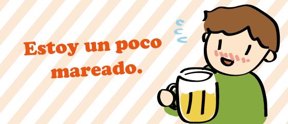 酔う スペイン語 お酒