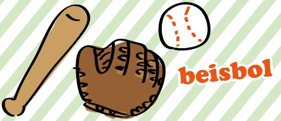 スペイン語 野球