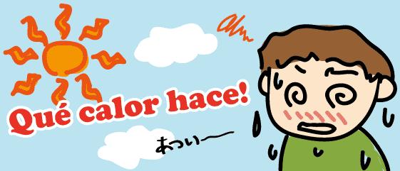スペイン語 暑いです