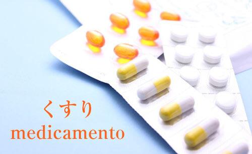 スペイン語 薬 medicamento