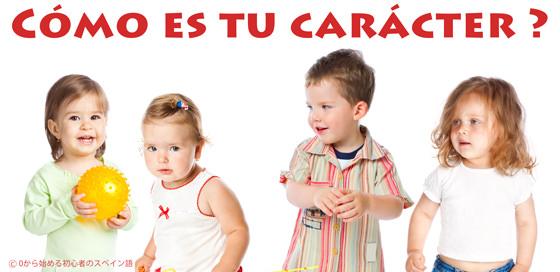 スペイン語であなたはどんな性格
