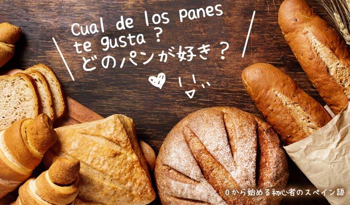 スペイン語 食パン クロワッサン バゲット
