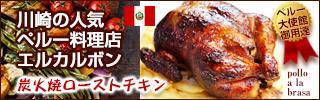 川崎のペルー料理店
