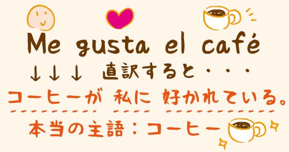 スペイン語 動詞 好き