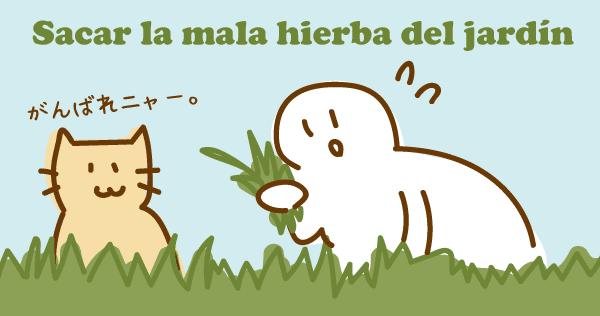 スペイン語 草むしり