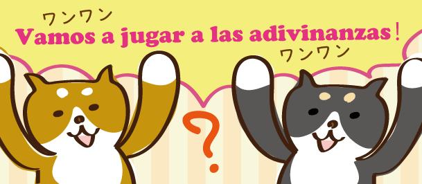 スペイン語でなぞなぞ adivinanza