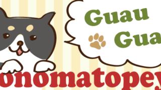 onomatopeya スペイン語のオノマトペ