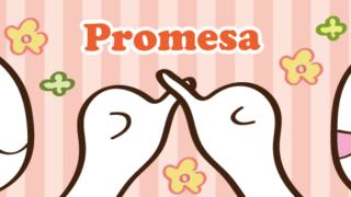 スペイン語 約束 promesa 約束する prometer