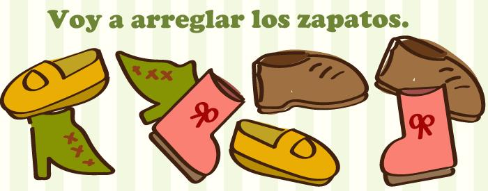 靴をなおす 整理する スペイン語