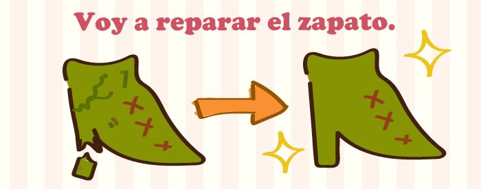 靴を修理するのスペイン語 直す