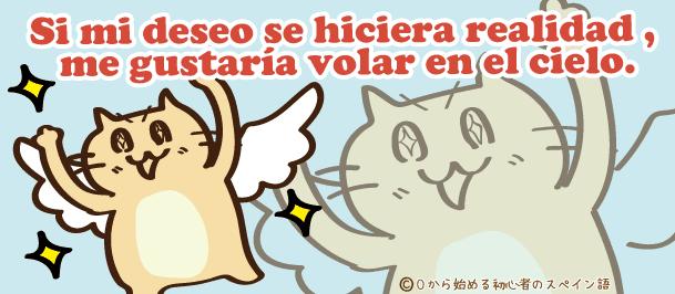 もしも願いが叶うなら スペイン語