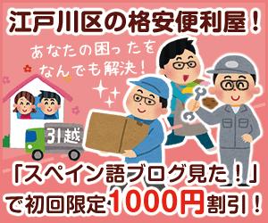 江戸川区の格安便利屋